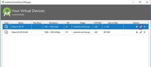 PDM AndroidStudio avd run 4.jpg